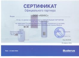 Бош Термотехника Сертификат