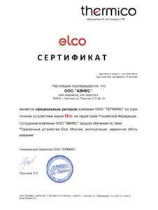 ElCO сертификат