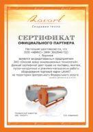 Лаварт Сертификат